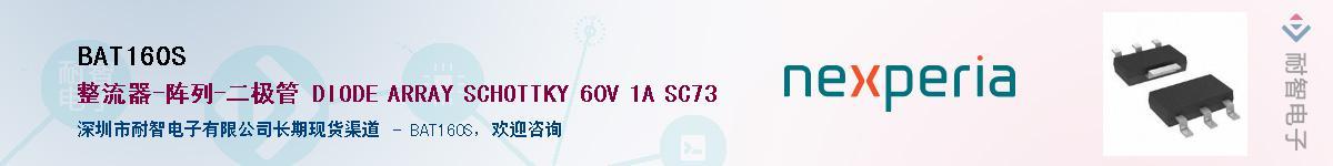BAT160S供应商-耐智电子