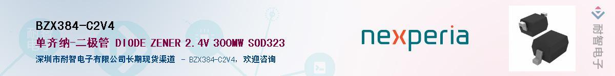 BZX384-C2V4供应商-耐智电子