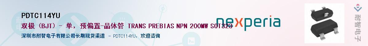 PDTC114YU供应商-耐智电子