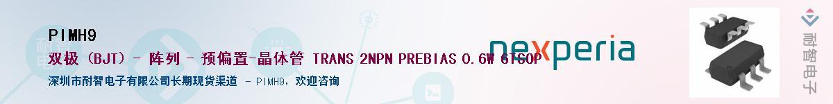 PIMH9供应商-耐智电子