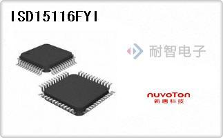 Nuvoton公司的语音录制和重放芯片-ISD15116FYI