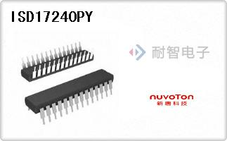 Nuvoton公司的语音录制和重放芯片-ISD17240PY