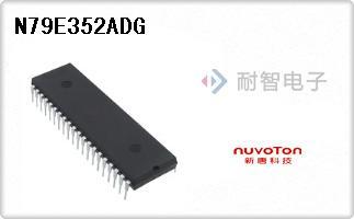 Nuvoton公司的微控制器-N79E352ADG