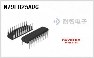Nuvoton公司的微控制器-N79E825ADG