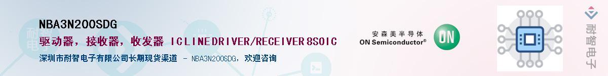 NBA3N200SDG供应商-耐智电子