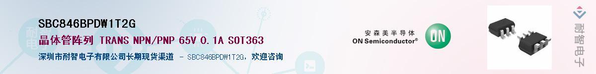 SBC846BPDW1T2G供应商-耐智电子