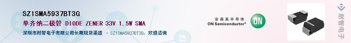 SZ1SMA5937BT3G供应商-耐智电子