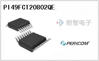 Pericom公司的时钟缓冲器,驱动器芯片-PI49FCT20802QE