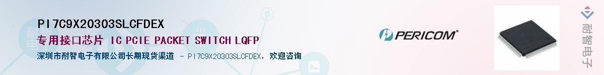 PI7C9X20303SLCFDEX供应商-耐智电子