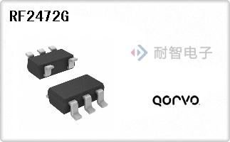 Qorvo公司的RF射频放大器-RF2472G