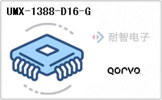 Qorvo公司的VCO(压控振荡器)-UMX-1388-D16-G