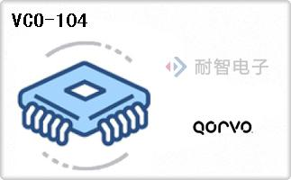 Qorvo公司的VCO(压控振荡器)-VCO-104