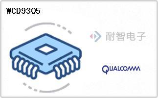 Qualcomm公司的高通无线通信芯片-WCD9305