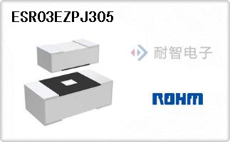 ROHM公司的芯片电阻-ESR03EZPJ305