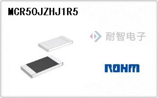 ROHM公司的芯片电阻-MCR50JZHJ1R5
