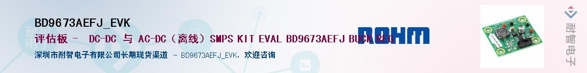 BD9673AEFJ_EVK供应商-耐智电子