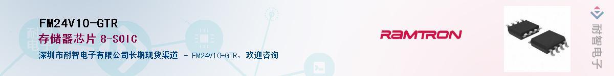 FM24V10-GTR供应商-耐智电子