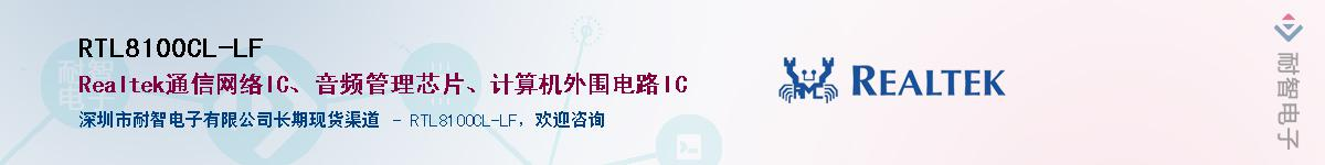 RTL8100CL-LF供应商-耐智电子