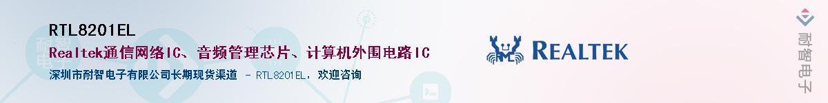RTL8201EL供应商-耐智电子