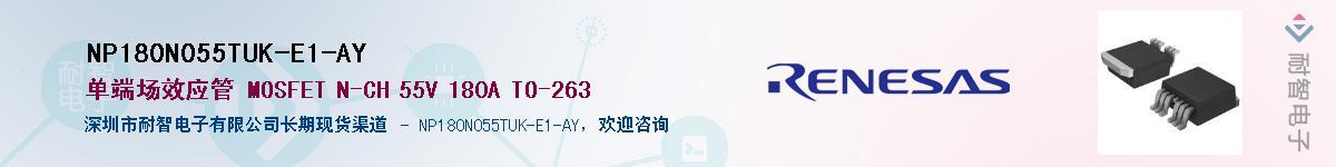 NP180N055TUK-E1-AY供应商-耐智电子