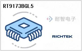 Richtek公司的专用型稳压器芯片-RT9173BGL5