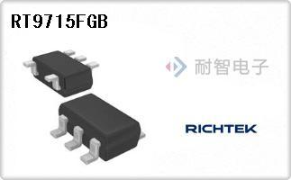 RT9715FGB代理