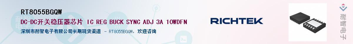 RT8055BGQW供应商-耐智电子