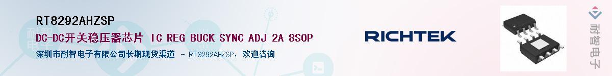 RT8292AHZSP供应商-耐智电子