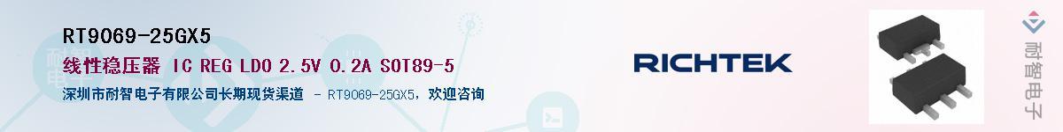 RT9069-25GX5供应商-耐智电子