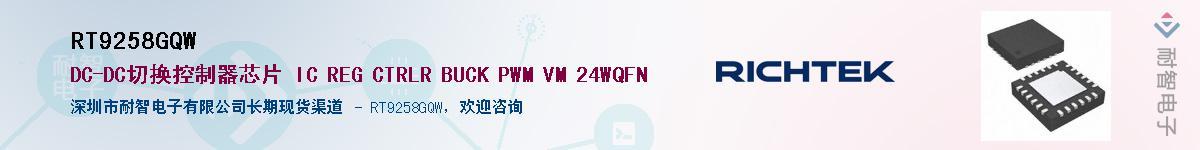 RT9258GQW供应商-耐智电子