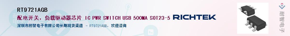 RT9721AGB供应商-耐智电子