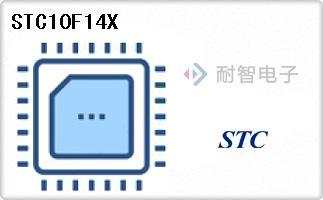 STC10F14X