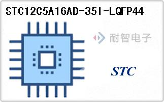 STC公司的STC单片机-STC12C5A16AD-35I-LQFP44
