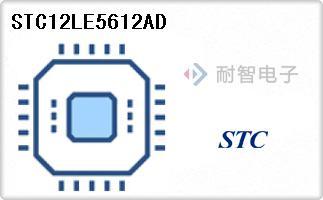 STC12LE5612AD