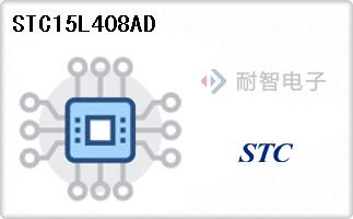 STC15L408AD