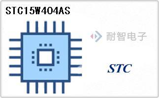 STC15W404AS
