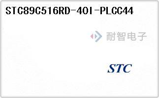 STC89C516RD-40I-PLCC44