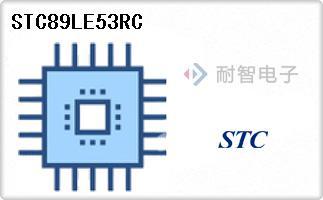 STC89LE53RC