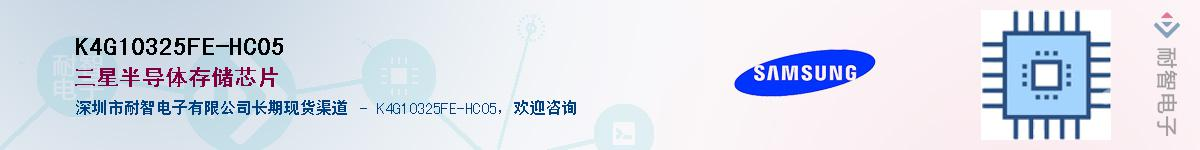 K4G10325FE-HC05供应商-耐智电子