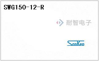 SWG150-12-R