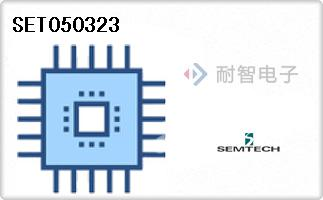 Semtech公司的二极管,整流器 - 模块-SET050323