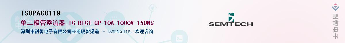 ISOPAC0119供应商-耐智电子