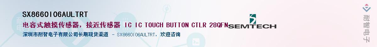 SX8660I06AULTRT供应商-耐智电子