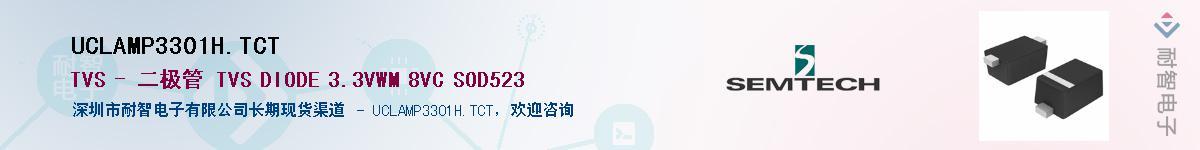 UCLAMP3301H.TCT供应商-耐智电子