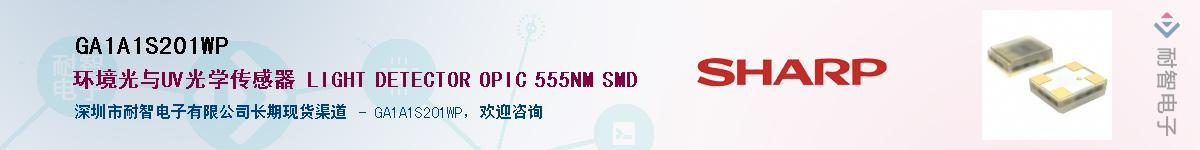 GA1A1S201WP供应商-耐智电子