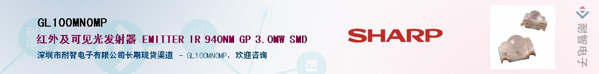 GL100MN0MP供应商-耐智电子