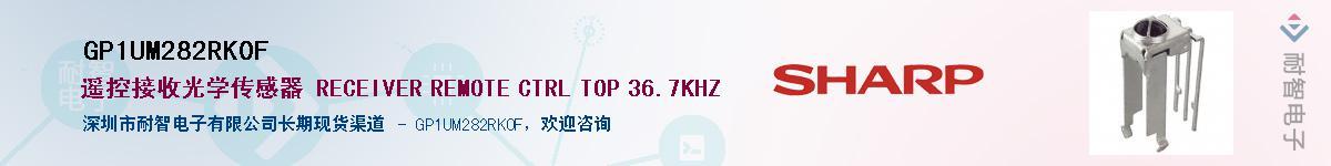 GP1UM282RK0F供应商-耐智电子