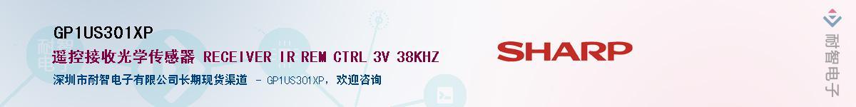 GP1US301XP供应商-耐智电子