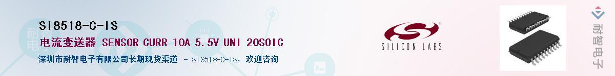 SI8518-C-IS供应商-耐智电子