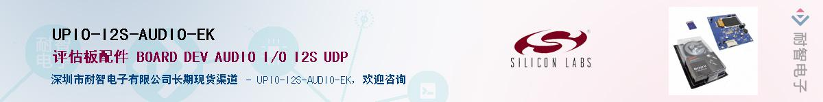UPIO-I2S-AUDIO-EK供应商-耐智电子